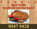 Ban Tong Seafood Restaurant Photos