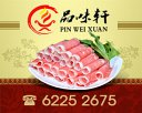 Pin Wei Xuan Restaurant Pte Ltd Photos